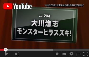 Youtube がまかつ公式チャンネルにて vol.204を公開中!!
