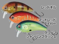 VINTER SSR-60【#1 レッドギル、#5 マットレッドタイガー、#12 グリーンシャンパンフラッシュ】