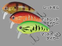 VINTER SSR-60【#1 レッドギル、#5 マットレッドタイガー、#6 マットホットタイガー】