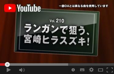 Youtube がまかつ公式チャンネルにて vol.210を公開中!!