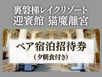 裏磐梯レイクリゾート ペア宿泊招待券(夕朝食付き)